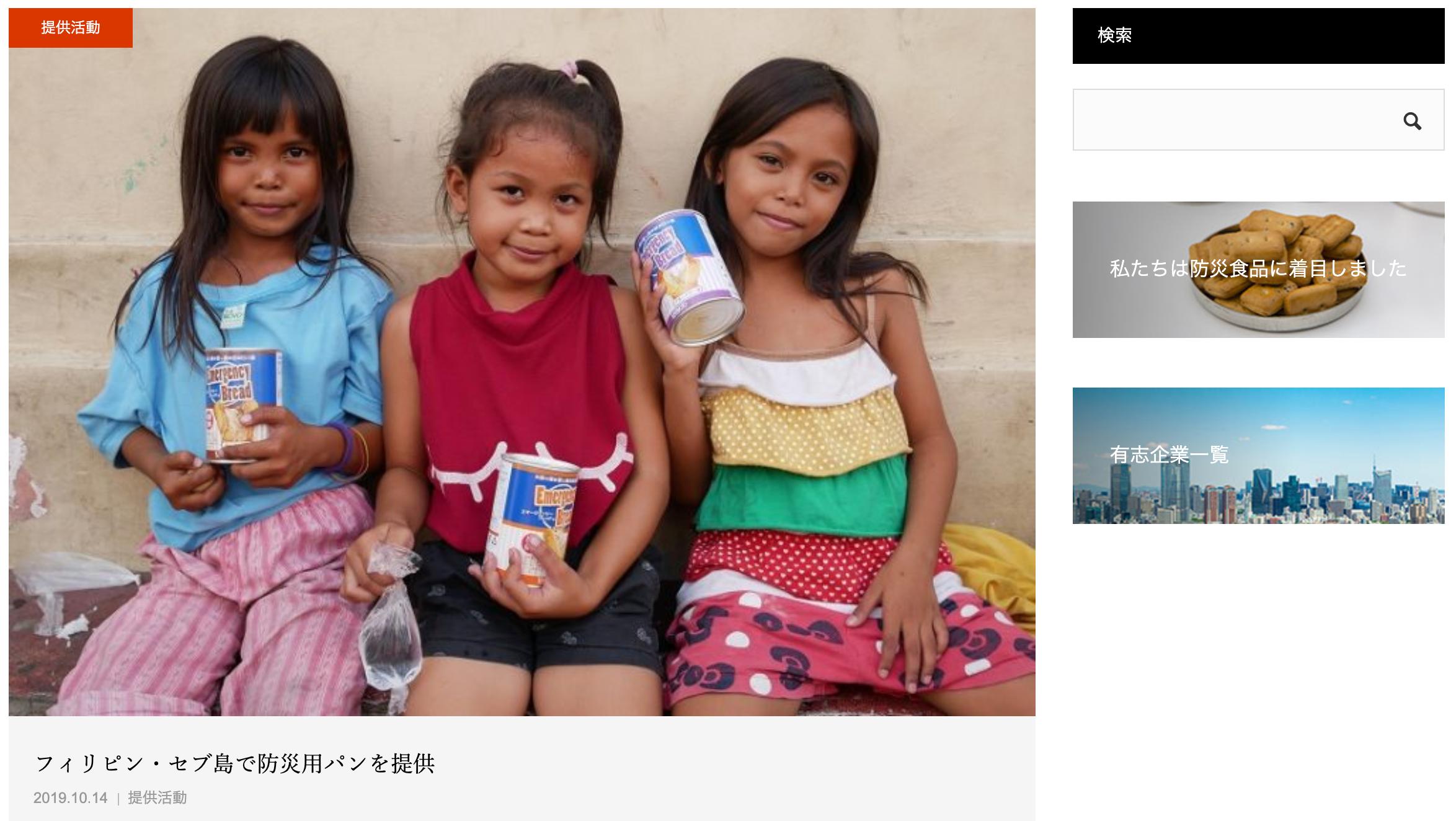一般社団法人コネクトライフエイド フィリピンのセブ島のスラム地域への提供