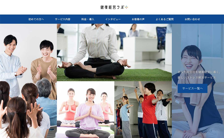 健康経営ラボサイト