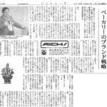 ベーカリー業界の専門新聞「パンニュース」に講演内容が掲載されました(2019年1月1日号)