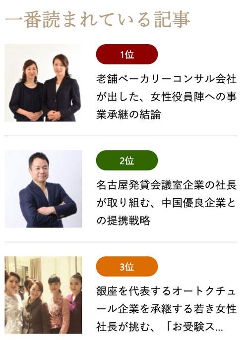 「一番読まれている記事」ランキング最新版(2019年5月)