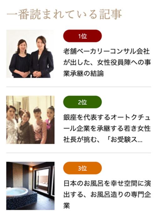 「一番読まれている記事」ランキング最新版(2019年9月)