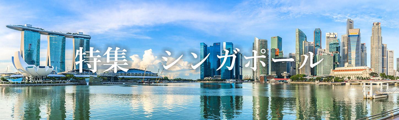 特集 シンガポール