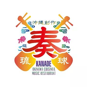 沖縄創作 琉球 奏 那覇国際通り店