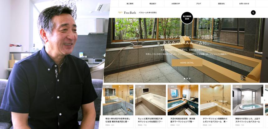 株式会社フリーバス企画神 俊行 代表取締役