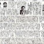 ベーカリー業界の専門新聞「パンニュース」に講演内容が掲載されました(2018年7月15日号)